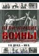 Величайшие войны и сражения мировой истории V в. до н.э. - XIX в.